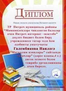 Диплом Галембикова
