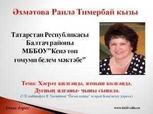 Әхмәтова Раилә