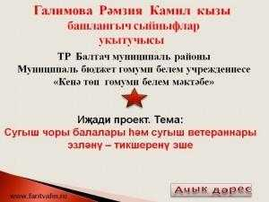 Галимова Рәмзия