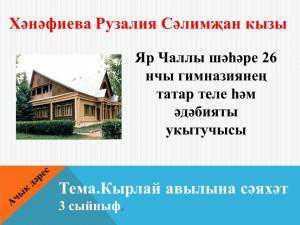 Хәнәфиева Рузалия