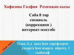 Хафизова Гөлфия