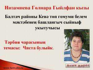 Низамиева Гөлнара