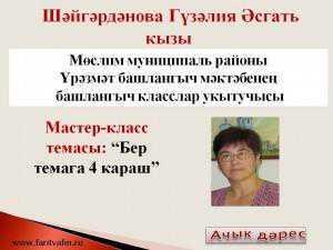 Шәйгәрдәнова