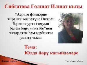 Сибгатова Гөлшат