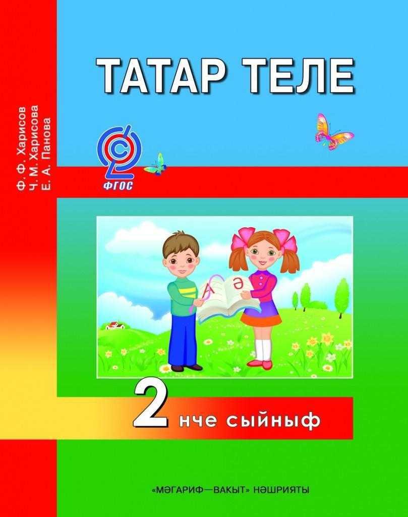 гдз по татарскому языку 4 класс харисов