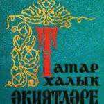 Татар халык авыз иҗаты әсәрләре – тәрбия бирүдә мөһим чыганак. Проект